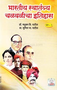 Bharatiy Swatantrya Chalvalicha Itihas (Bhag 1)
