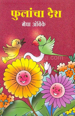 Fulancha Desh