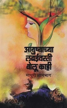 Ayushyachya Ladhaivarati Bolu Kahi