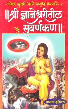 Shri Dnyaneshwaritil Suvarnakan