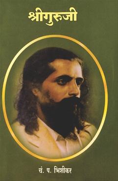 Shri Guruji (C. P. Bhishikar)