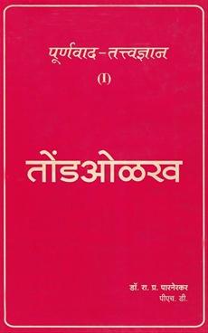 Tondolakh