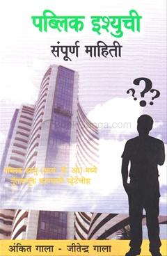 Public Issuechi Sampurn Mahiti