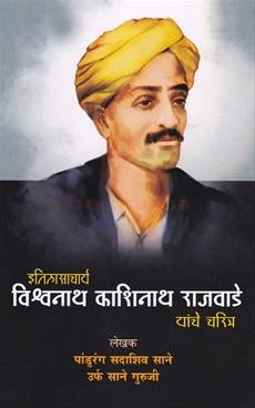 Itihasacharya Vishwanath Kashinath Rajwade Yanche Charitra