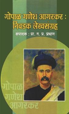 Gopal Ganesh Agarkar : Nivadak Lekhsangraha