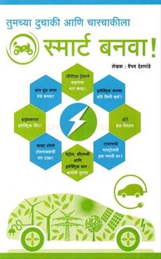Tumachya Duchaki Ani Charchakila Smart Banava !