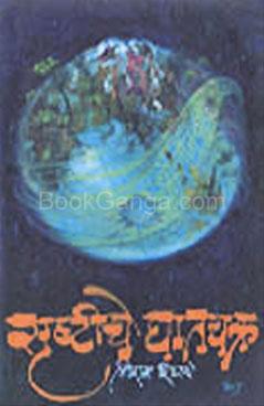 Srushtiche Ghatchakra