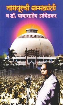 Nagpurachi Dhammkranti Va Dr. Babasaheb Ambedkar