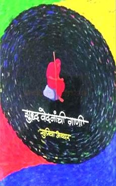 Shuddha vedananchi Gani