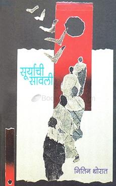 Suryachi Sawali