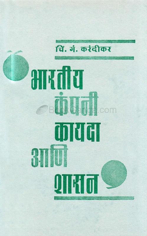 भारतीय कंपनी कायदा  आणि शासन