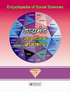 Diamond Samajik Dnyanakosh Khand 1 Te 3