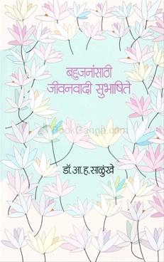 Bahujanansathi Jivanvadi Subhashite