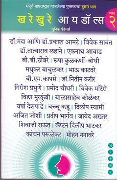 Kharekhure Idols - Bhag 2