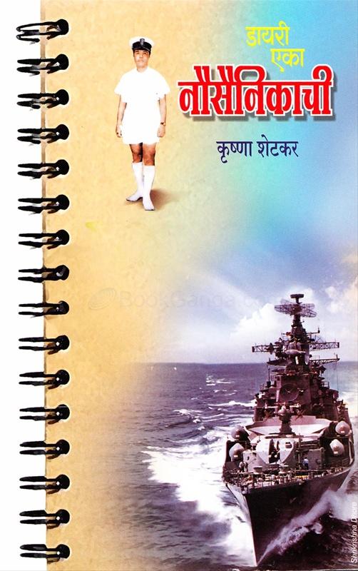 डायरी एका नौसैनिकाची