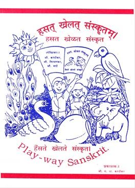 Hasat Khelat Sanskrutam