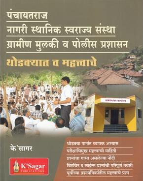 Panchayataraj Nagari Sthanik Swaraj Sanstha Gramin Mulki Va Police Prashasan