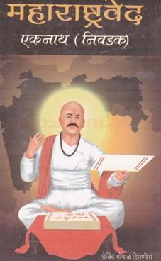 Maharashtraved Eknath ( Nivdak )