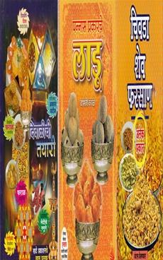 Diwalichi Tayari, Pannas Prakarche Ladu, Chivada Shev Farsan Anek Prakar