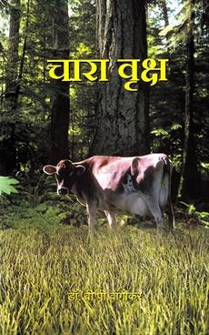 Chara Vruksh