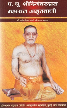 P. P. Shridigambardas Maharaj Amrutvani