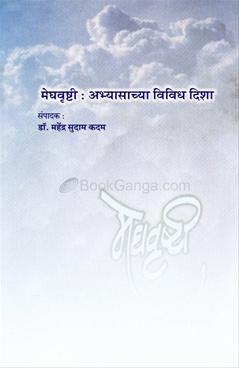 Meghvrushti : Abhyasachya Vividh Disha