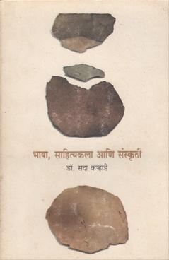 Bhasha, Sahitykala Ani Sanskruti
