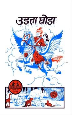 Navalkatha - Bhag 1 te 9