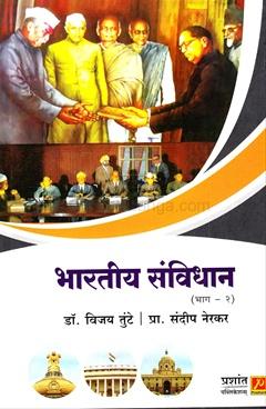Bharatiy Sanvidhan - Bhag 2