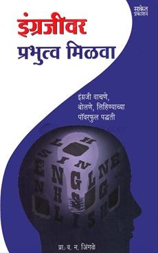 Engrajivar Prabhutva Milava