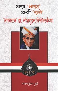 Bharatratna Dr. Mokshgundam Vishveshwaraiyya