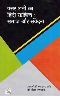 Uttar Shati Ka Hindi Sahitya Samaj Aur Sanvedna