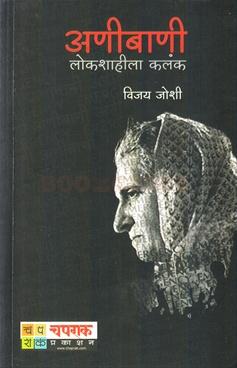 Anibani Lokshahila Kalank