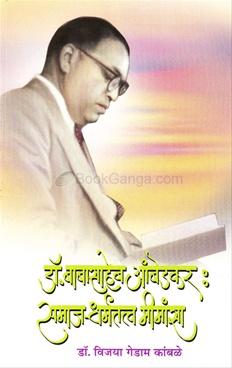 Dr. Babadaheb Aambedkar Samaj- dharmatatva Mimansa