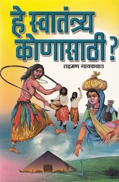 He Swatantrya Konasathi
