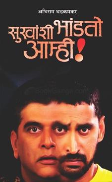 Sukhanshi Bhandato Amhi