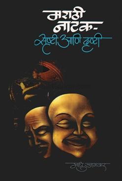 Marathi Natak : Srushti Ani Drushti