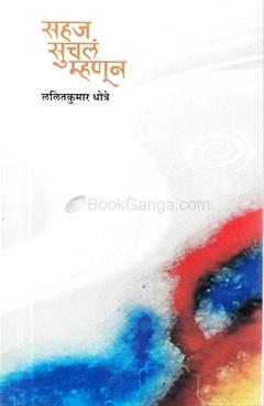 Sahaj Suchal Mhanun