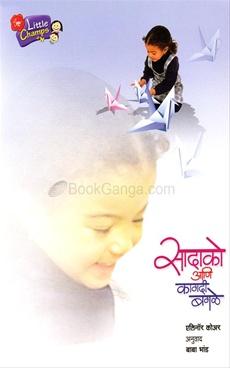 Sadako Ani Kagadi Bagale