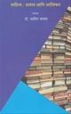 साहित्य आशय आणि अविष्कार