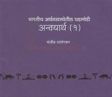 Bhartiya Arthavyavsthetil Ghadamodi Anvayarth 1