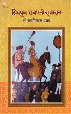 Shivputra Chhatrapati Rajaram