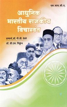 Adhunik Bhartiya Rajkiya Vicharvant