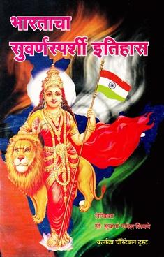 Bharatacha Suvarnasparshi Itihas