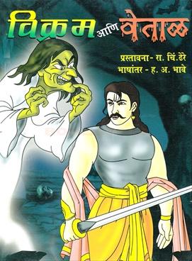 Vikram Ani Vetal