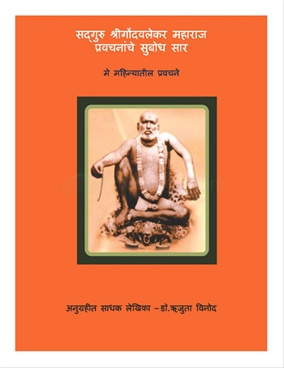 Sadguru Shrigondavalekarmaharaj Pravachananche Subodh Sar (May)
