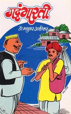Gatthambharati