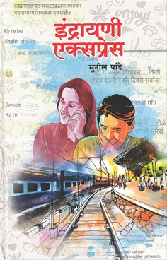 Indrayani Express