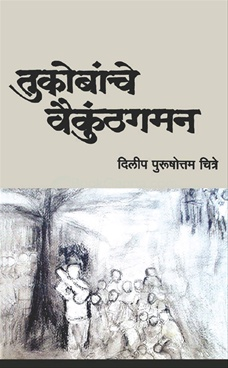 Tukobanche Vaikunthgaman