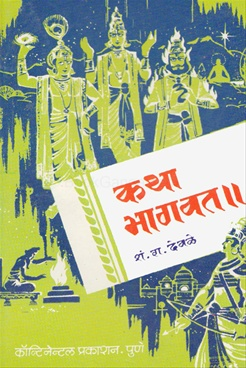 Katha Bhagwat Bhag 2